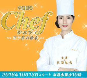 chef_R.jpg