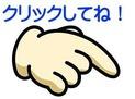 click_20131031200944be8.jpg