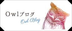 Owlブログ